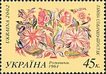 Stamp of Ukraine s465.jpg