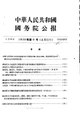 State Council Gazette - 1956 - Issue 06.pdf