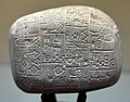 Stone pebble mentioning the name of Eannatum of Lagash, from Iraq, c. 2470 BCE. Iraq Museum.jpg
