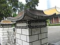 Stylized pillar (1051678761).jpg