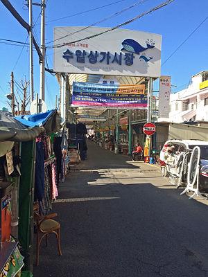Suam Market - Image: Suam Market Entrance