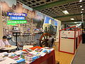 Szczecin ITB2015.JPG