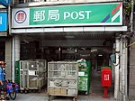 Taipei Xisong Post Office 20161031.jpg