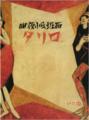 TakehisaYumeji-1922-Senowo-Lolita.png