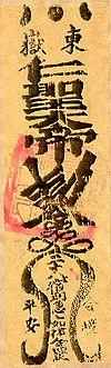 TaoistCharm