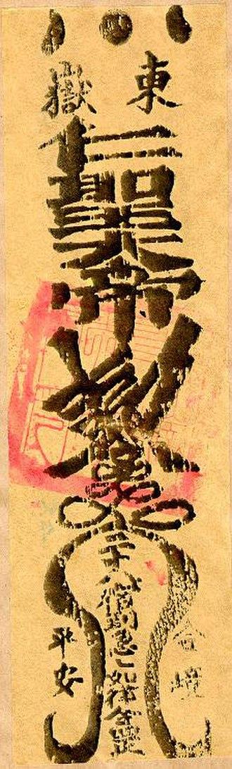Fulu - A Daoist fulu talisman