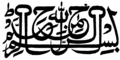 The Holy Qur'an (Maulana Muhammad Ali) - Chapter 1 Headpiece.png