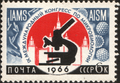 The Soviet Union 1966 CPA 3306 stamp (Microbiology International Congress (24-30.07, Moscow). Emblem - Microscope and Moscow University. Bacteria and Viruses).png