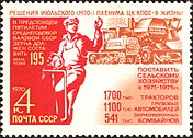 The Soviet Union 1970 CPA 3929 stamp (Driver, Tractor and Harvester ('Mechanization')).jpg