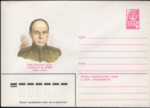The Soviet Union 1982 Illustrated stamped envelope Lapkin 82-122(15510)face(Pohl Arman).png