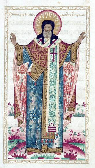 Theophylact of Ohrid - Icon of Theophylact