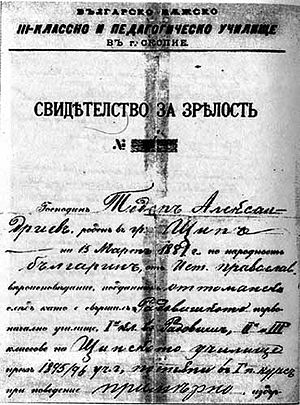 Todor Aleksandrov - Bulgarian certificate of adulthood (baccalauréat) of Todor Aleksandrov (1898).