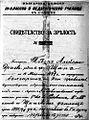 Todor Aleksandrov Zrelost 1898.jpg