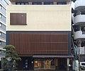Tokaido Kawasaki Shuku Koryukan Building.jpg
