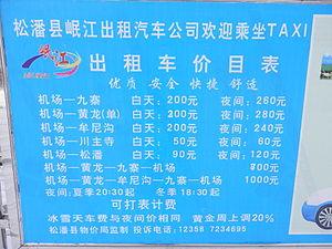 Ngawa Tibetan and Qiang Autonomous Prefecture - Taxi fare for Jiuzhai Huanglong Airport in Ngawa prefecture