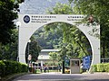 Tuen Mun Public Riding School.JPG
