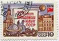 USSR. Stamp. img 03.jpg