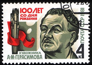 Aleksandr Gerasimov (painter) - Stamp of the USSR devoted to Alexander Gerasimov, 1981 (Michel 5101, Scott 4970)