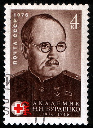 Nikolay Burdenko - Stamp of the USSR, Nikolai Burdenko, 1976 (Michel No. 4471, Scott No. 4438)