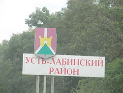 Welcome sign at the entrance to Ust-Labinsky District