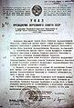 Ukaz o vhozhdenii Tuvy v sostav SSSR.jpg