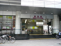 Umejima Station east entrance.jpg