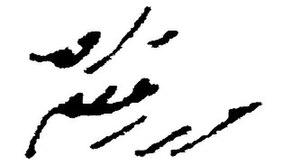 Unterschrift von Mirza Ghulam Ahmad: مرزا غلام احمد