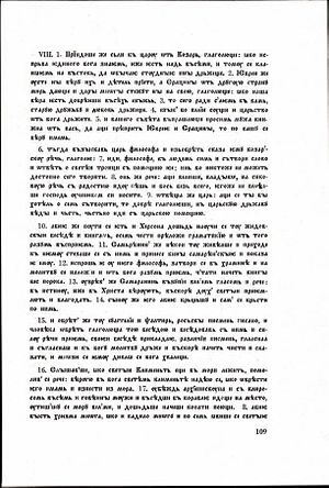 Relationship of Cyrillic and Glagolitic scripts - Vita Constantini, VIII, 1-18, containing the controversial excerpt.