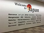 Welcome to Japan 2016 (25900053476).jpg