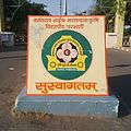 Welcoming stone of Parbhani University.jpg