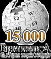 Wiki-sr-15k.png