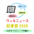 Wikinews Article Award 2006.png