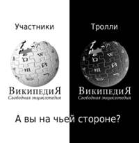 Wikipedia Who's side are you on ru.png
