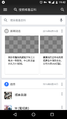 Wikipedia app for chinese.png