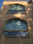 Windows - Tile - Owqaf & Chariaty affairs office - Nishapur 3.JPG