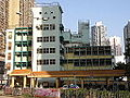 Wong Tai Sin Government Primary School (west side).JPG