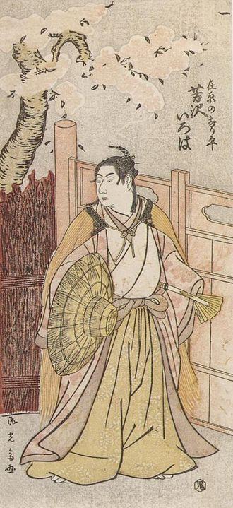 Ryūkōsai Jokei - Image: Woodblock print by Ryûkôsai Jokei of kabuki actor Yoshizawa Iroha in the role of Ariwara no Narihira