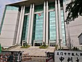 Xiamen Intermediate People's Court Trial Building.jpg