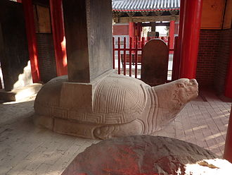Zhengde Emperor - Stele in memory of the renovation of the Temple of Yan in Qufu, 1509 (4th year of the Zhengde era)