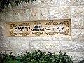 Yardenit Baptismal Site near Bet Yerah - Entrance Plaque- (37172219171).jpg