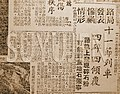 Yingge Derailed news 1957 03.jpg