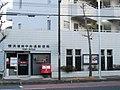 Yokohama Konan-chuo-tori Post office.jpg