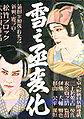 Yukinojō Henge 1935 cropped.jpg