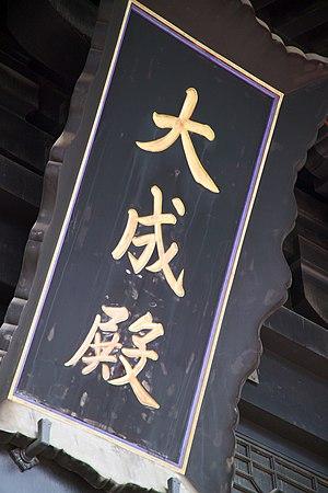 Yushima Seidō - Taiseiden tablet at reconstructed Yushima Seido.