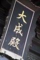 YushimaSeido8674.jpg