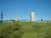 """""""Торецьк - місто шахтарів"""" - напис на пагорбі перед шахтою імені Дзержинського.jpg"""