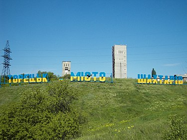 """Toretsk is a town of miners"" inscription - one of the symbols of Toretsk ""Torets'k - misto shakhtariv"" - napis na pagorbi pered shakhtoiu imeni Dzerzhins'kogo.jpg"
