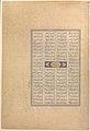 """Rustam Brings the Div King to Kai Kavus for Execution"", Folio 127v from the Shahnama (Book of Kings) of Shah Tahmasp MET DP260204.jpg"