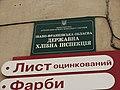Івано-Франківська обласна Державна Хлібна Інспекція. м. Івано-Франківськ-2.JPG