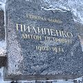А.П. Пилипенка могила.jpg